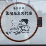 太田なわのれん -