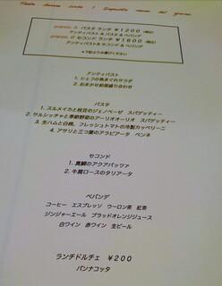 神楽坂タンテボーネ -
