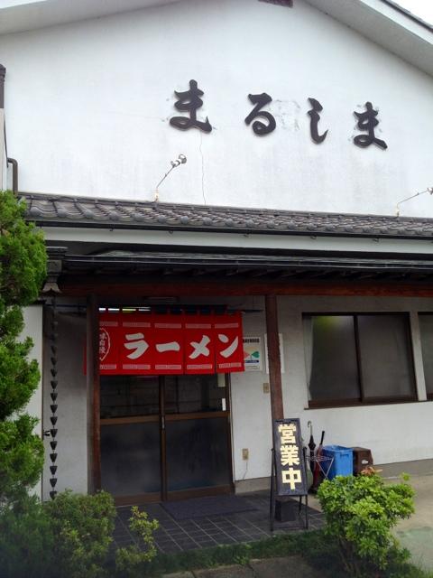 まるしま name=