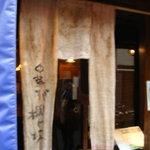 中華ソバ 櫻坂 - 暖簾