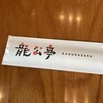 神楽坂 龍公亭 -