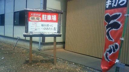 大沼そば 楽庵 name=
