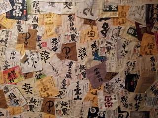 和食居酒屋 酒彩 暖味 - 店内の一角。壁一面にラベル!