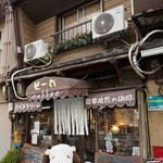 135321275 - 地下鉄・大阪メトロの「純喫茶めぐり」に参加中のボキら。                       本日3軒目にやってきたのは創業大正2年の老舗喫茶店                       『ゼー六coffee』だよ。普通のお家みたいな木造の建物で                       風情あるね~