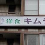 """135339227 - ビルの壁面サイン""""洋食 キムラ"""""""