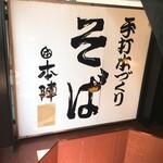 竹泉 - なぜか坊の文字の隠された『本陣坊』の看板
