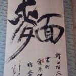 酒と肴と麺の店 田村屋 -