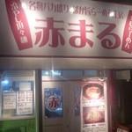Akamaru - 車道からも目立ちます