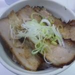 Akamaru - 炙りチャーシューご飯(300円)