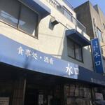 食事処 酒肴 浅草 水口 -