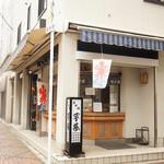 芋甚 - 根津駅から歩いて5分ほど、こじんまりとしたお店です。