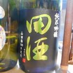 竹はる - 田酒