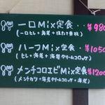 とんかつ ひろ喜 - メニュー Mix定食