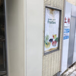 フルーツカフェ フルータス - 入り口横の看板