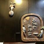 古瀬戸珈琲店 - かわいいエントランス