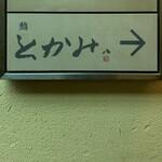 鮨 とかみ -