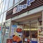 松乃家 - お店の玄関付近