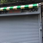 東照宮第一売店 -