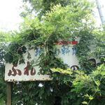 135385312 - 木で隠れたお店看板