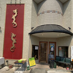 中国料理 相羽 - 店舗正面
