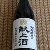東光の酒蔵 - ドリンク写真:献上酒