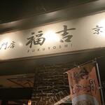 餃子専門店 福吉 -