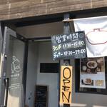 博多bo-zu - 入口 (営業時間)