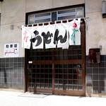 柳川 - やな川うどん 本店