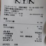 とんかつ KYK - 今回はクーポンでお安く食べました