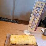 味ごよみ - 厚焼き玉子(ねぎ入り)