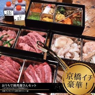 【要予約】京橋イチ豪華!おうちで焼肉屋さんセット