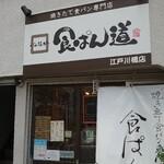 食ぱん道 -