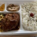 こめの花 - ハンバーグ弁当