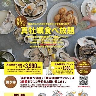 【ご予約限定】9/1~9/13ディナータイム生牡蠣食べ放題