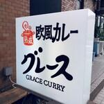 欧風カレー グレース -