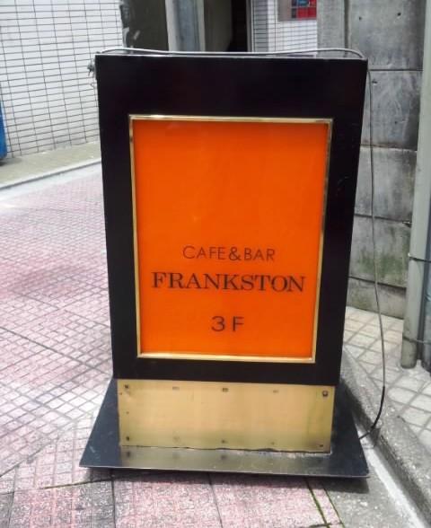 フランクストン