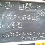 13544893 - メニュー看板①
