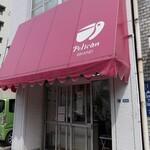 Pelican - 外観