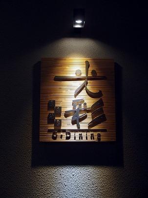 G-Dining 光彩 name=