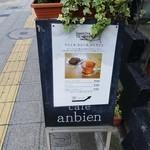 アンビエン - メニュー看板