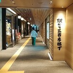 135462179 - 博多駅から300歩?