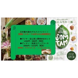 日本最大級のグルメイベント!!【関西バル】