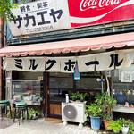 Sakaeyamirukuhoru - 入り口横に置かれた室外機が、いい味出してます。             引き戸は恐ろしく堅いですが、それもご愛嬌。