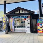 道の駅 どんぶり館 -