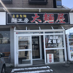 太麺屋 -