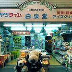 白泉堂 - なんと!こちらのお店は駄菓子屋さんを併設した喫茶店なんだよ。 大阪万博の年に開店した創業50年の老舗店なの。 店頭で駄菓子、いかやきの販売、お店奥が喫茶店になってます。
