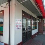 豚菜館 - 店舗入り口