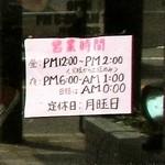 スケアクロウ天宝 - 【2012.06.23】営業時間案内