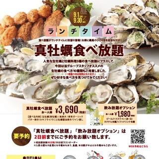 【ご予約限定】9/1~9/30ランチ生牡蠣食べ放題!