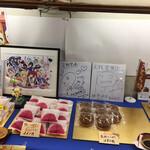 橘昌 文銭堂 - ばら売りの文銭どらやき、フレッシュロマン、それから芸能人のサイン色紙
